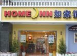 Home Inn Wujiang Development Zone - Wujiang